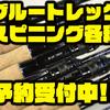 【DSTYLE】青木大介プロ監修の2020年最新ロッド「ブルートレック  スピニング各種」通販予約受付中!