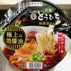 京都 らぁ麺とうひち 鶏醤油らぁ麺(寿がきや)