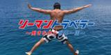 【お知らせ】8月8日(土)22時!YouTubeライブで『10万円山分け!旅の大クイズ大会』開催