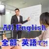 英語の授業が全て英語で行われる?!