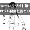 【Twitterラジオ】第一回 新宿のパーソナルジムで継続率80%超えの経営者との対談音声