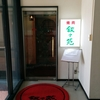 【ランチ】本厚木 のれん分け叙々苑!★★★☆