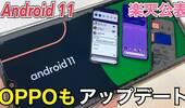 OPPOも対象!?楽天モバイルが『Android 11』にアップデートする機種を発表