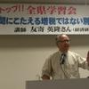 消費税増税中止へ−友寄英隆講演