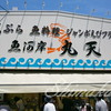 沼津港にある天ぷら、魚料理、ジャンボえびフライの店『魚河岸丸天』