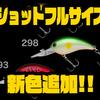 【ノリーズ】使い勝手抜群な1.5mレンジのクランクベイト「ショットフルサイズ」に新色追加!