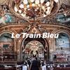 【Le Train Bleu】ベル・エポックの象徴のような豪華な老舗レストラン