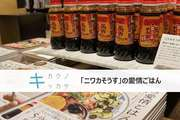 福岡六本松から全国へ、地域の成功を再現する。ーキカクノキッカケ