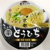【今週のカップ麺107】 京都 らぁ麺 とうひち 鶏白湯らぁ麺 (寿がきや)
