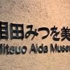 【感想】東京国際フォーラムの「相田みつを美術館」へ行ってきた!