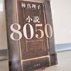 林真理子「小説8050」のあらすじと感想