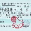 エアポート143号 乗車券・指定席券