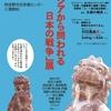 No.653(2019.4.13)(紹介)「アジアから問われる日本の戦争」展