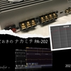 ナカミチ PA-202 メンテナンス (202103) 整備録