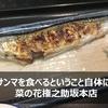 【菜の花権之助坂本店@目黒】目黒でサンマを食べるという粋