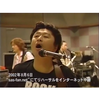 2002.08.06 ROCK IN JAPAN FES. 2002 ライブリハーサル