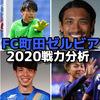 【FC町田ゼルビア】2020移籍情報・スタメン予想(2/18時点)