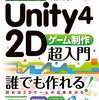 紙で買ったKindle版Unityの本が半額になってる