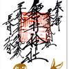 磐井神社の御朱印(大田区) 〜里帰りした娘がハデになっていた?