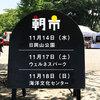 11月14日(水)8-12時 日岡山公園朝市 フレッシュダイレクト・出店者・モーニングセット