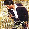 本日のおすすめの一曲【133】I Got You (Feel Good)/James Brown
