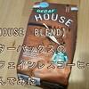【HOUSE BLEND】スターバックスのカフェインレスコーヒーを飲んでみた