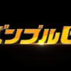 『映画・ネタバレ有』トランスフォーマーシリーズを見たことがある人は絶対に「バンブルビー」を観たほうが良い!