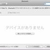 DELL Inspiron Mini 10v(mini 9も含む)で、MacOS X Snow Leopard(10.6)の夢を見る その3