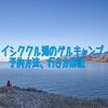 イシククル湖でのユルタ(ゲル)キャンプの場所、予約の方法、行き方