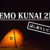 NEMOの日本向け最強山岳テント!KUNAI 2Pを買ったので試し張りしてきた!!