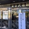 春の関東大会