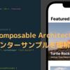 The Composable Architecture(TCA)のカウンターサンプルを理解する