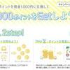 ポイントタウンの入会キャンペーン 新規入会で1300円貰おう