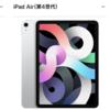 iPad Air / iPad / iPad Proを15項目で徹底比較。新たな標準機になったiPad Air