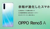 「OPPO Reno3 A」にソフトウェアアップデートの配信が開始【2020年8月5日】