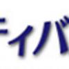ショパンフェスティバル in 表参道①
