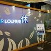 """韓国の金浦空港でプライオリティパスで使用できるラウンジ、""""AIR ROUNGE 休""""を利用しました!"""