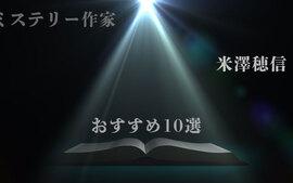 米澤穂信のおすすめ小説10選!続いていく物語に魅了されよう
