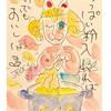 エロ妖怪は、おっぱい粉でお料理。