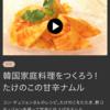 NHKかんたんごはん最新3月版