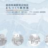 #141 高田馬場駅周辺のまちづくり構想案について