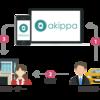 「akippa (あきっぱ!)」 格安駐車場予約サービス が 簡単・便利 で ホントに格安だった ☆☆☆!