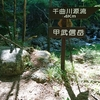 日本百名山17座めは日本一長い信濃川の源流の山『甲武信ヶ岳』