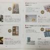被災地の産品を集めた日本モーゲージサービスの株主優待