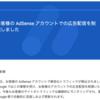 2回目の「お客様の AdSense アカウントでの広告配信を制限しました」の解消方法。