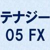 【レビュー】テナジー05FXを使ってみたらドハマリ!メリットを3つ紹介