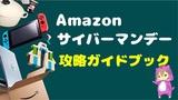 【2018年最後のビッグセール】Amazonサイバーマンデーでお得に買い物をする歩き方ガイド
