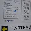 大阪万博50周年記念展覧会@T-ART HALL 2020年2月22日(土)