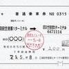 本日の使用切符:東京モノレール 羽田空港第1ターミナル駅発行 羽田空港第1ターミナル→羽田空港第3ターミナル 片道補充乗車券