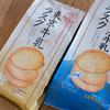 ご当地限定牛乳ラスク「シュッポッポ牛乳ラスク&東京牛乳ラスク」が美味しかったのでぜひ試してみて!